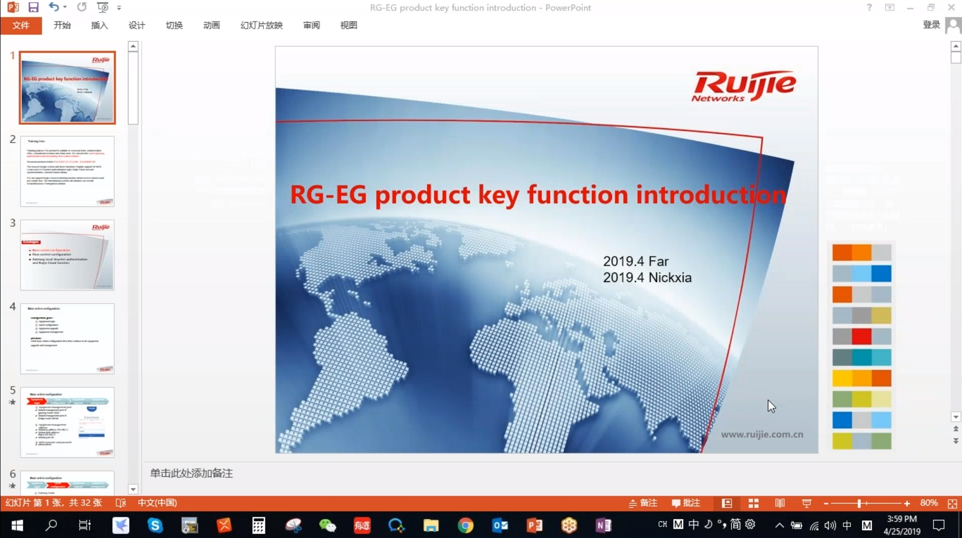 EG Product Key Function Introduction